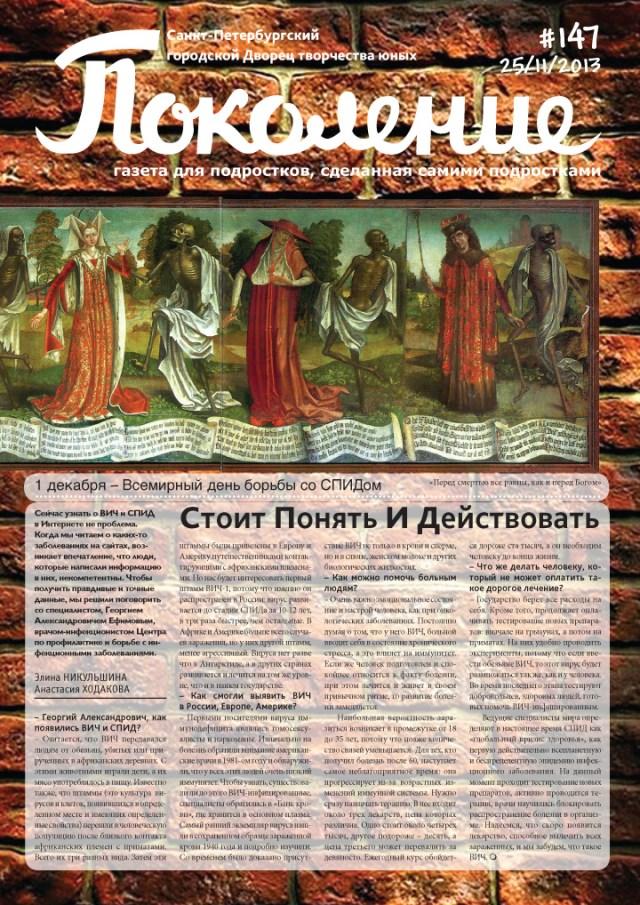 """Выпуск газеты """"Поколение"""" за 25 ноября 2013"""