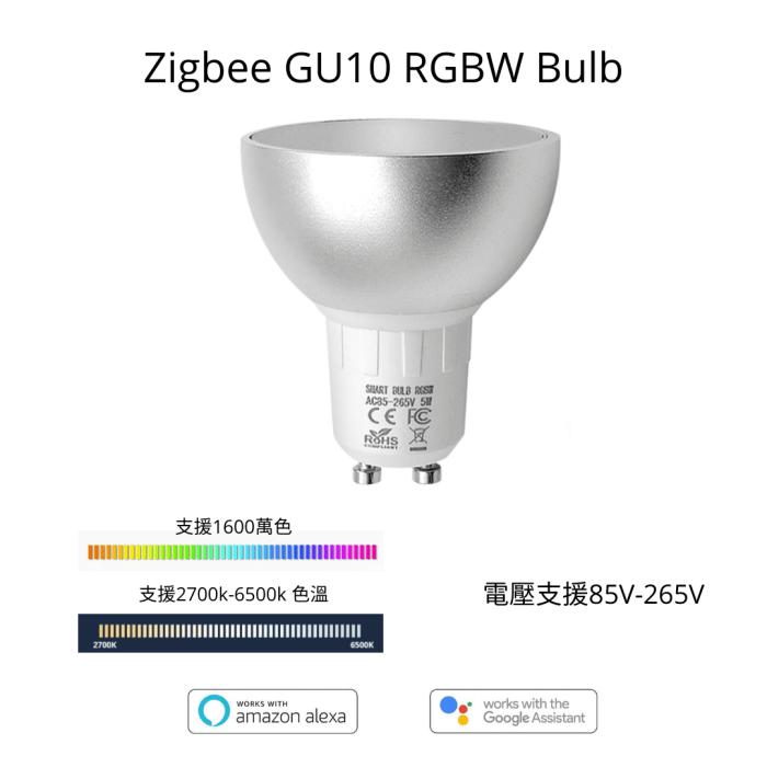 ZemiSmart Zigbee GU10 RGBW 彩色射燈