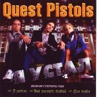 """Quest Pistols - Я устал - Интернет-магазин """"Покупки"""""""