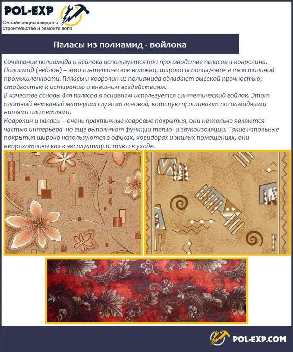 Полиамид сарайлары - киіз