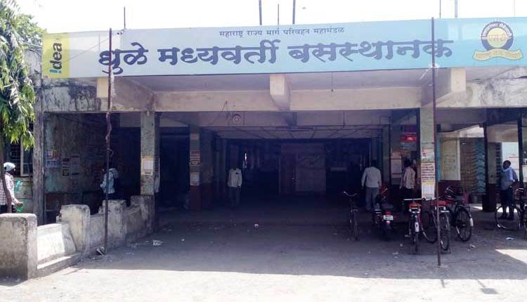 dhule-bus-stand