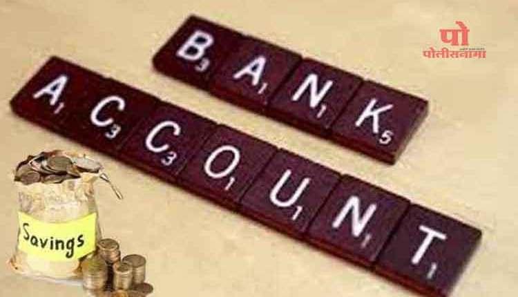 बँक अकाऊंट