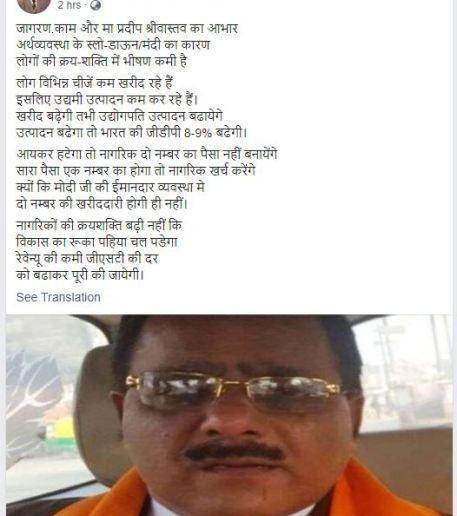 Radha Mohan Das Agrawal
