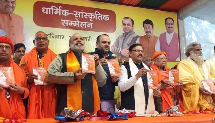 BJP Modi Book