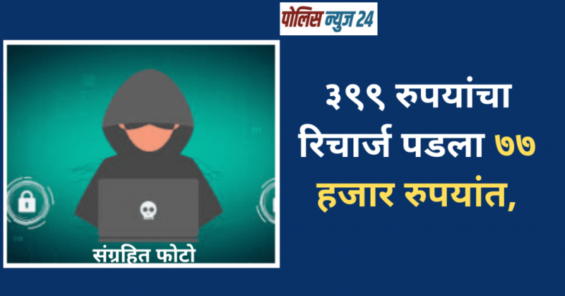 online-mobile-recharge-fraud-case