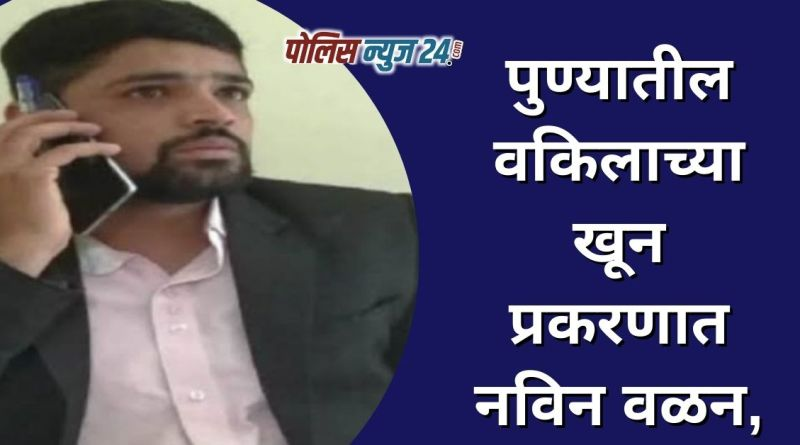 a-new-twist-in-the-murder-case-of-a-lawyer-in-pune/