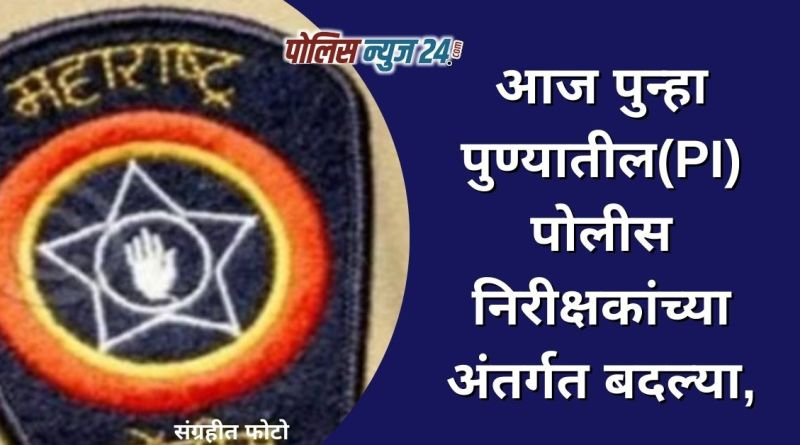 today-again-internal-transfers-of-pune-pi-police-inspectors