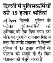 Delhi Police Constable Bharti Vacancy Recruitment