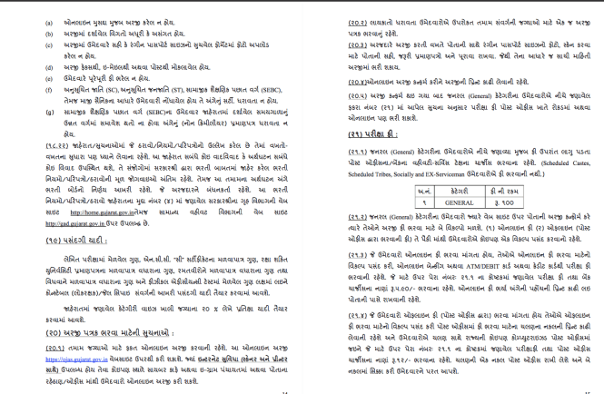 Gujarat Police Constable Bharti Documents Fees