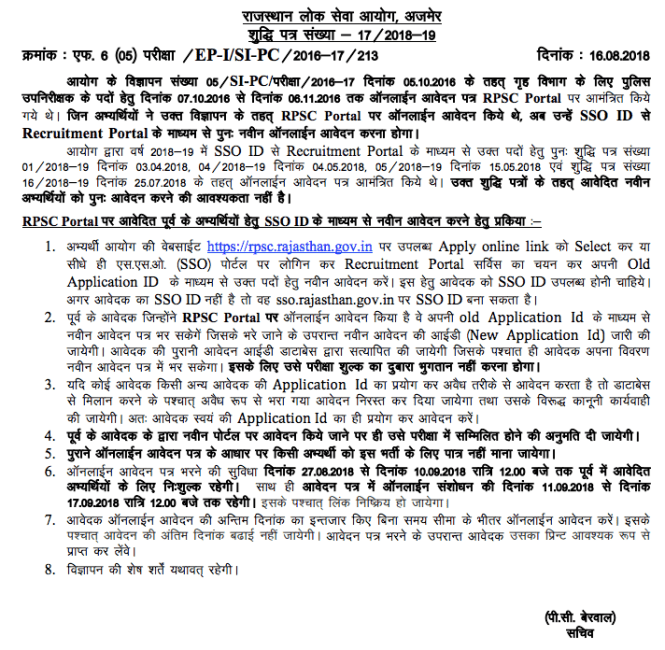 RPSC SI Re open Notification