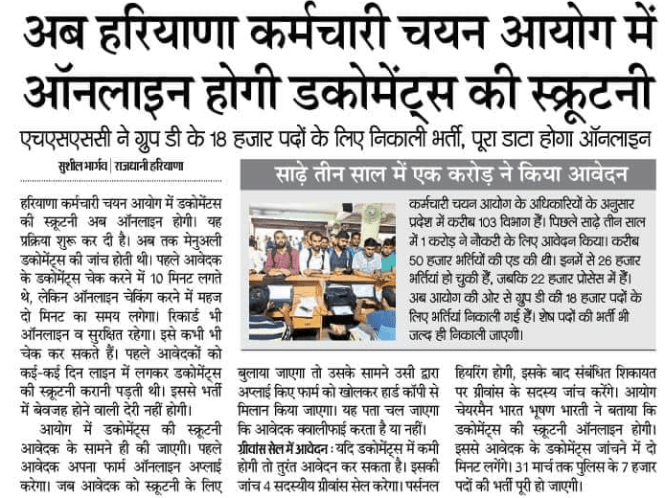 Haryana Group D Online Document Verification