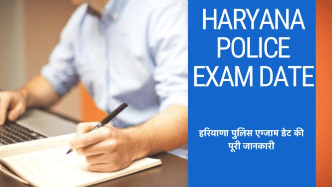 Haryana Police Exam Date