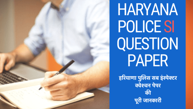 Haryana Police SI Question Paper