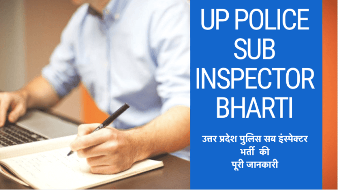 UP Police SI Bharti