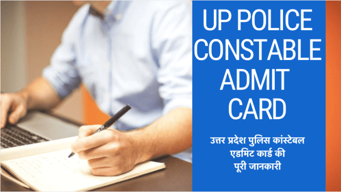 UP Police Constable Admit Card