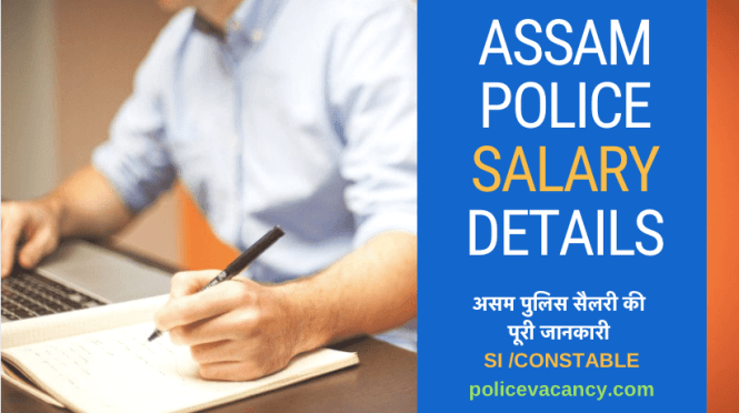 Assam Police Constable Salary