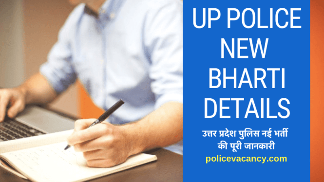 UP Police New Bharti News