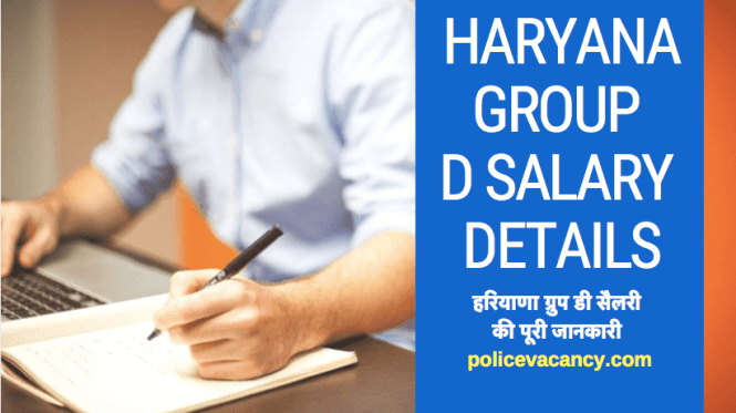 Haryana Group D Salary Details