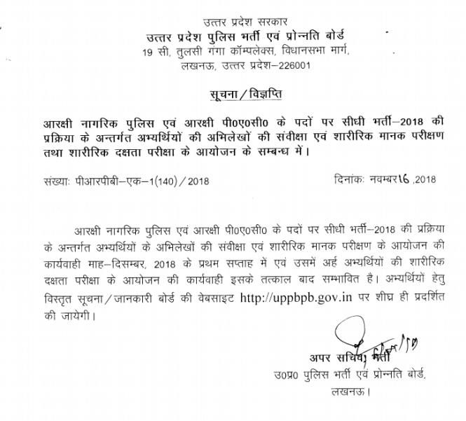 UP Police Document Verification