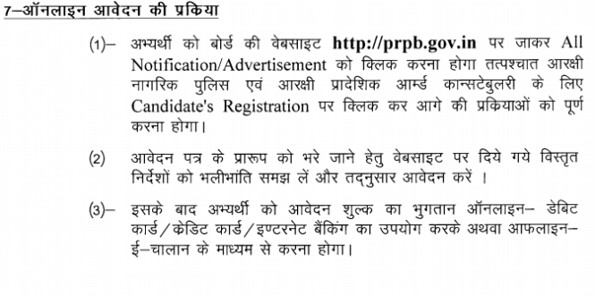 UP Police Online Application Form