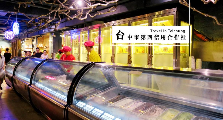 台中市第四信用合作社 tc4cbank