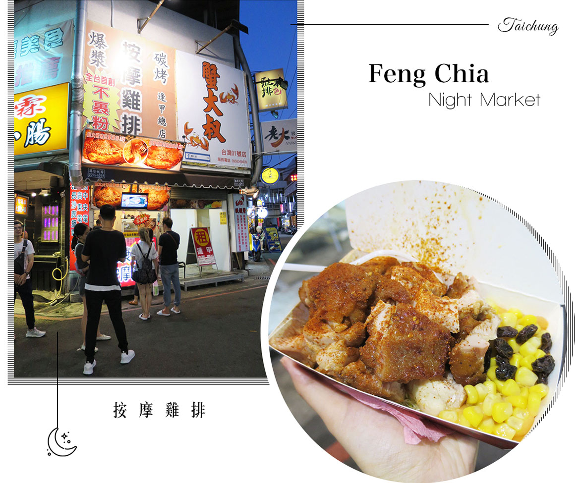 逢甲夜市 Feng Chia Night Market