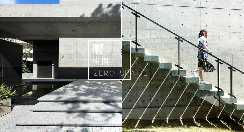 Zero Space 孵空間