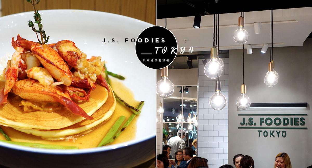 J.S FOODIES tokyo