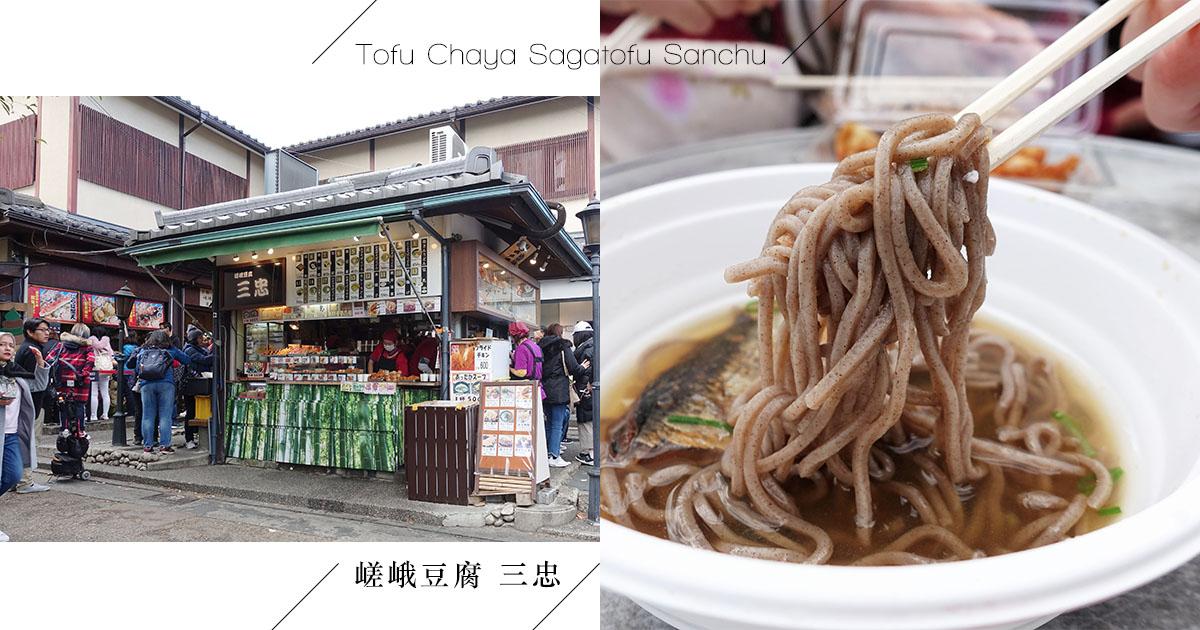 嵯峨豆腐 三忠 Tofu Chaya Sagatofu Sanchu