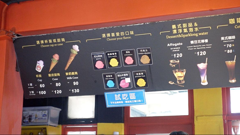 朵希義式冰淇淋 CYBER FIT