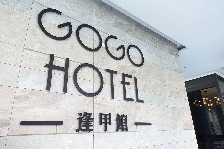 富盛商旅回行旅 gogo hotel 逢甲館