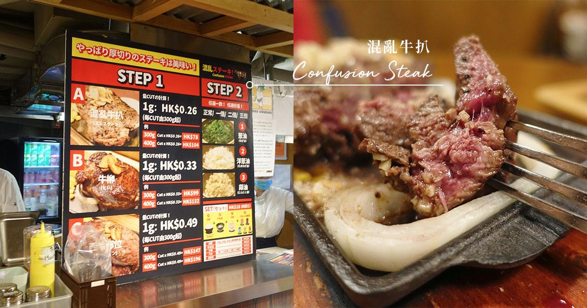 混亂牛扒 confusion steak