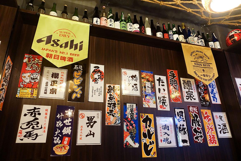 花居酒屋 Hana Izakaya
