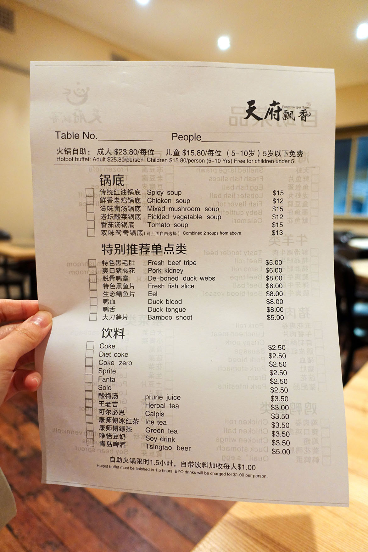 天府飄香 yummy pepper house