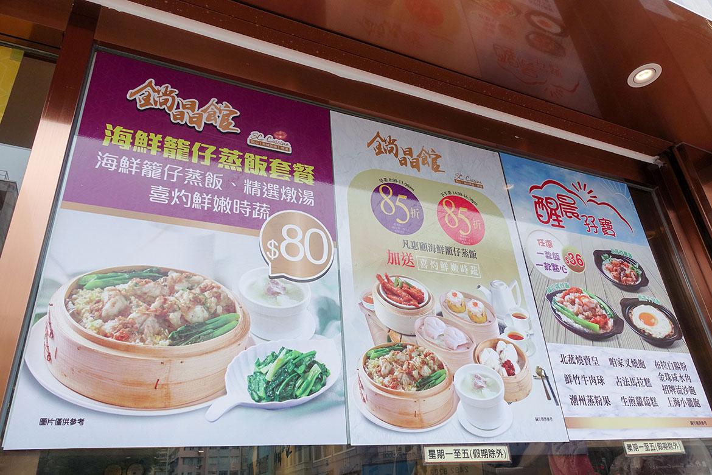 鋿晶館 SC cuisine