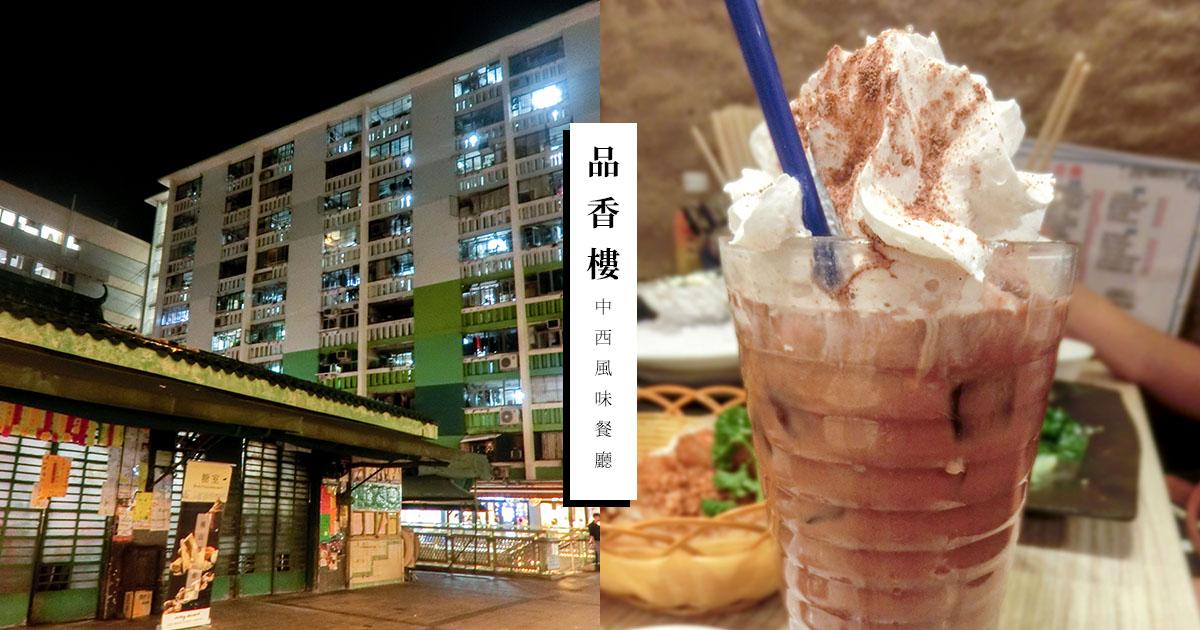 品香樓中西風味餐廳 Ban Heung Lau