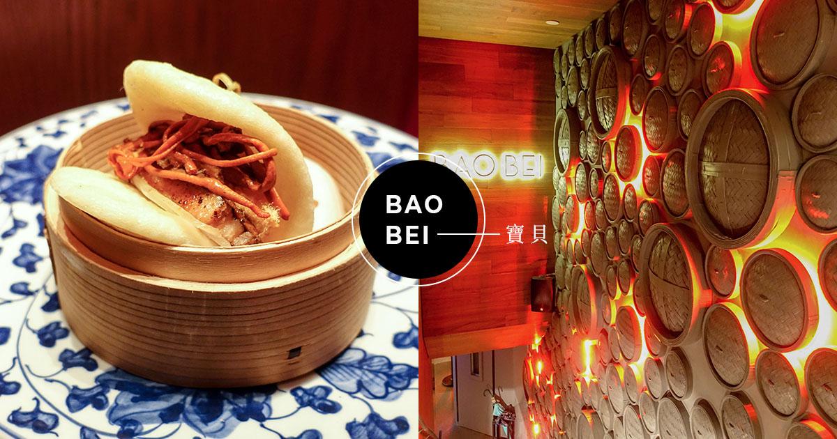 寶貝 Bao Bei