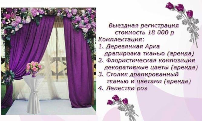 Выездная регистрация цена 18 тысяч рублей