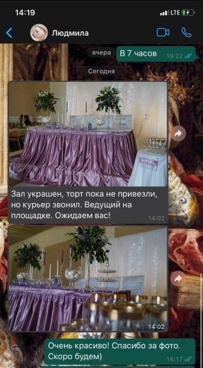 Отзыв о свадебном агентстве свадьба под ключ