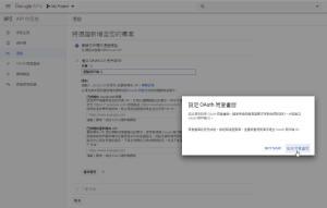 google-api-setup-agreement