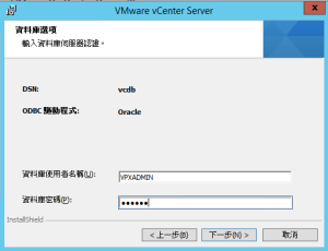 vcenter-oracleDb-user-pwd