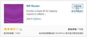 wp router