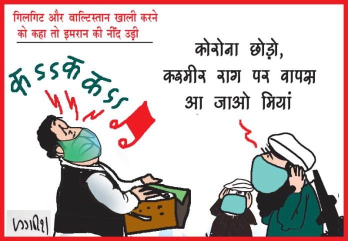 11 May Cartoon [ 02]