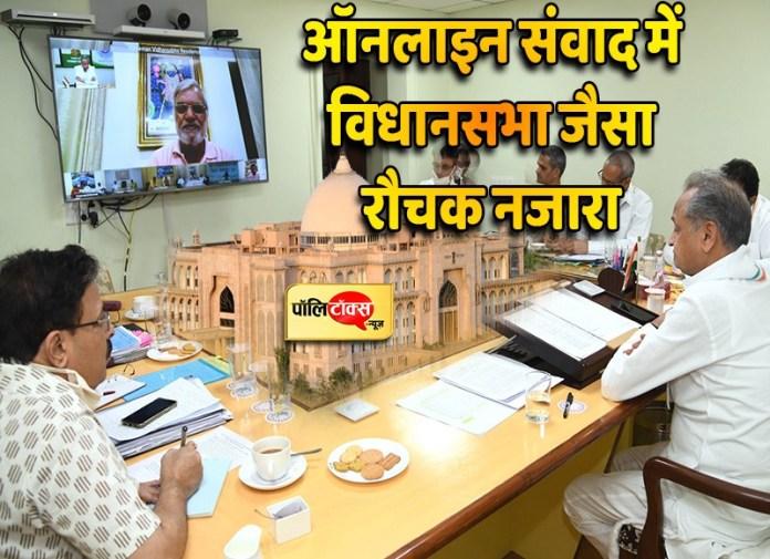 मुख्यमंत्री अशोक गहलोत का ऑनलाइन संवाद कार्यक्रम