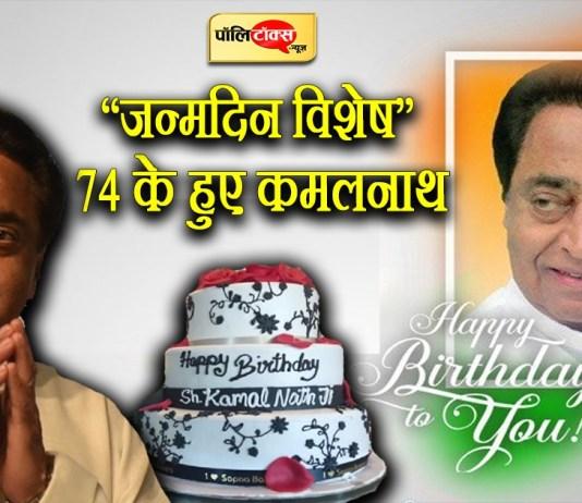 Kamalnath Birthday Special