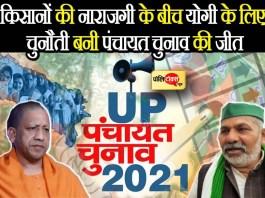 CM योगी के सिर पंचायत चुनाव जीतने की जिम्मेदारी