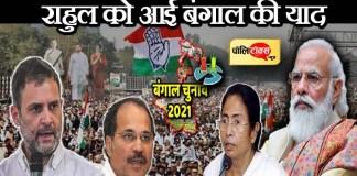 आखिर आधे मतदान के बाद अब क्यों आई कांग्रेस को बंगाल की याद?