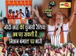 भाजपा ने बंगाल में अब 500 लोगों की छोटी रैलियां करने की घोषणा की