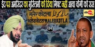 अमरिंदर सिंह ने मुस्लिमों को दिया 'मलेरकोटला' का 'चुनावी गिफ्ट'