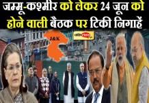 प्रधानमंत्री नरेंद्र मोदी कश्मीर को लेकर ले सकते हैं 'बड़ा फैसला'